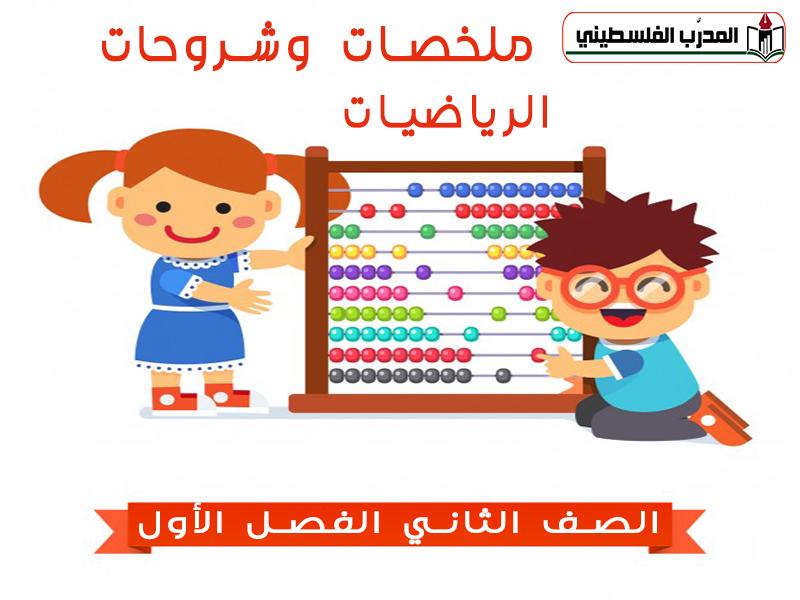 جميع الملخصات والشروحات في مادة الرياضيات للصف الثاني الفصل الأول