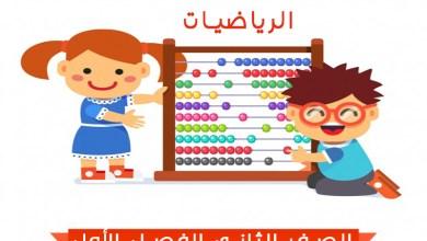 Photo of جميع الملخصات والشروحات في مادة الرياضيات للصف الثاني الفصل الأول