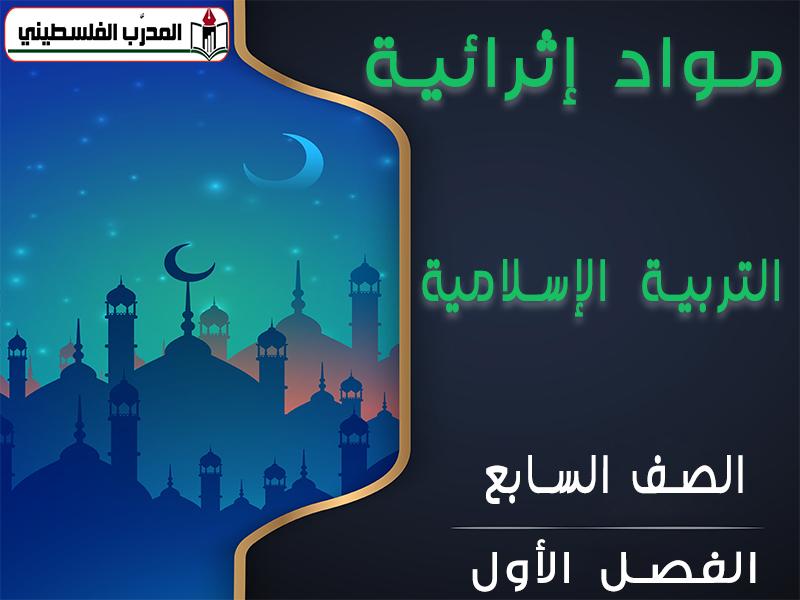 جميع المواد الإثرائية في مادة التربية الإسلامية للصف السابع الفصل الأول