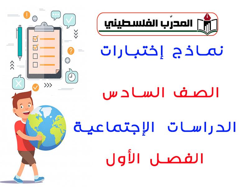 نماذج اختبارات للدراسات الإجتماعية للصف السادس الفصل الأول