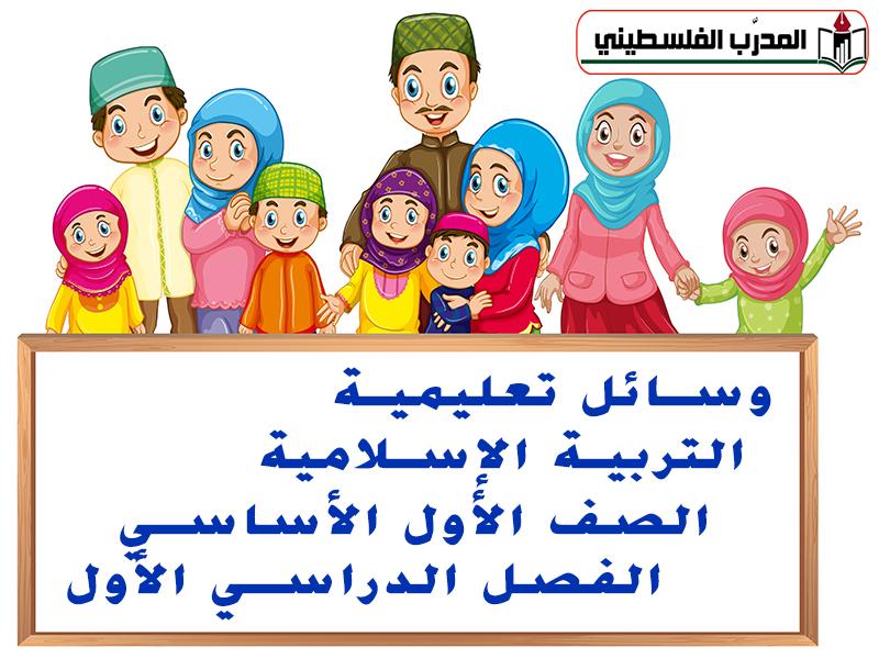 جميع الوسائل التعليمية لمادة التربية الإسلامية الفصل الأول