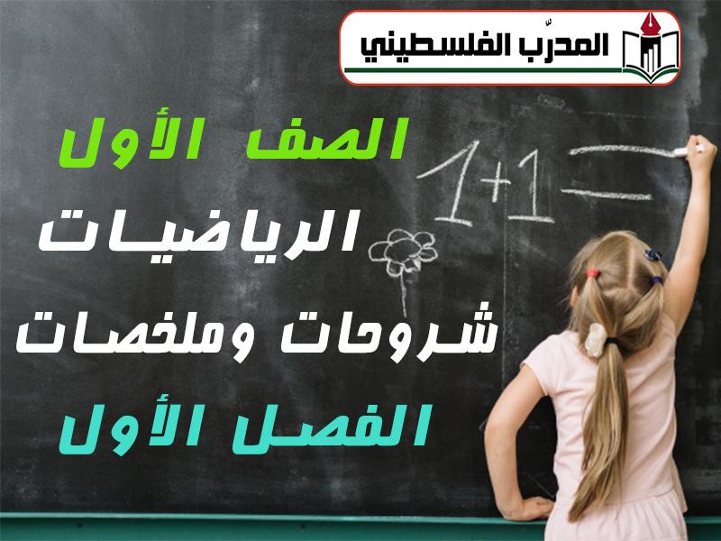جميع الملخصات والشروحات في مادة الرياضيات للصف الاول