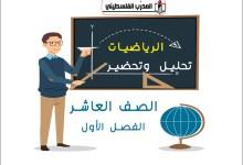 نماذج تحليل وتحضير الدروس في الرياضيات للصف العاشر الفصل الأول