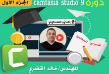 Photo of دورة عمل فيديوهات تعليمية برنامج كامتيجيا camtasia studio 9 الجزء الأول