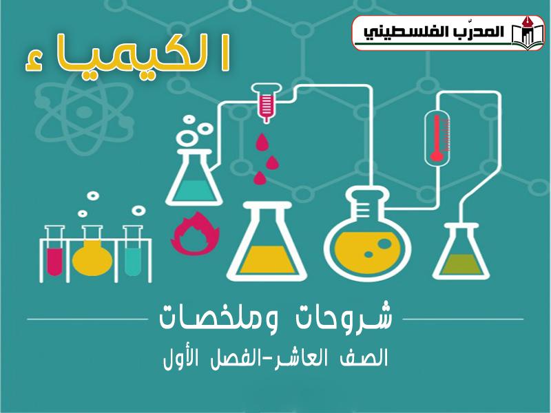 شروحات وملخصات في الكيمياء للصف العاشر الفصل الأول