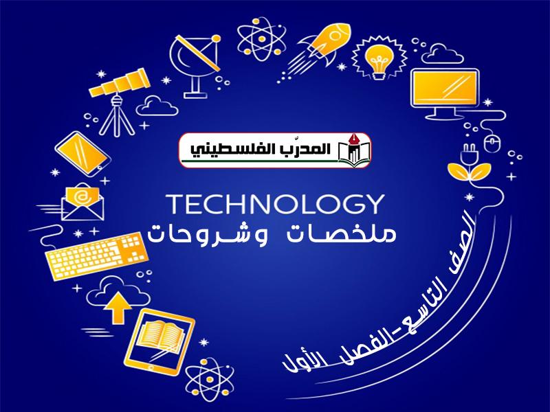 جميع الملخصات والشروحات لمادة التكنولوجيا للصف التاسع الفصل الأول