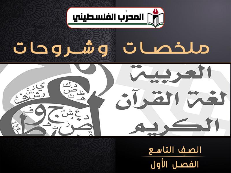 ملخصات وشورحات في اللغة العربية للصف التاسع الفصل الأول