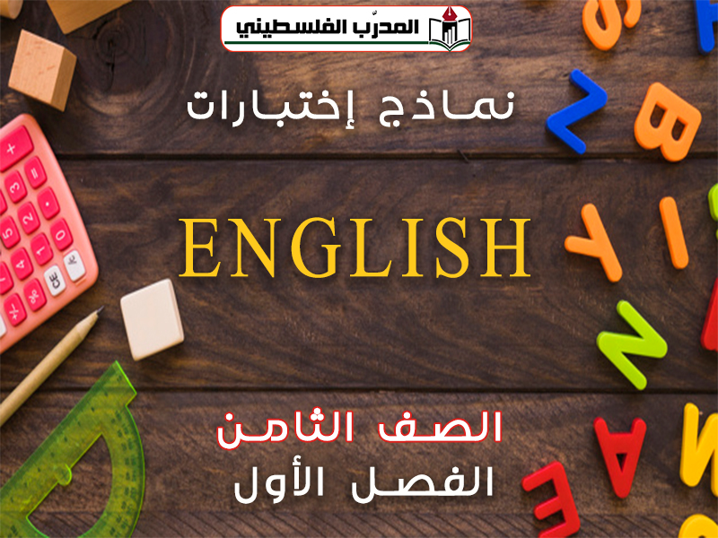 جميع امتحانات مادة اللغة الانجليزية للصف الثامن الأساسي الفصل الأول