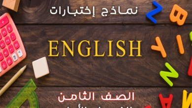 Photo of جميع امتحانات مادة اللغة الانجليزية للصف الثامن الأساسي الفصل الأول