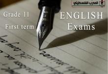 نماذج اختبارات في اللغة الإنجليزية للصف الحادي عشر علمي / أدبي الفصل الأول
