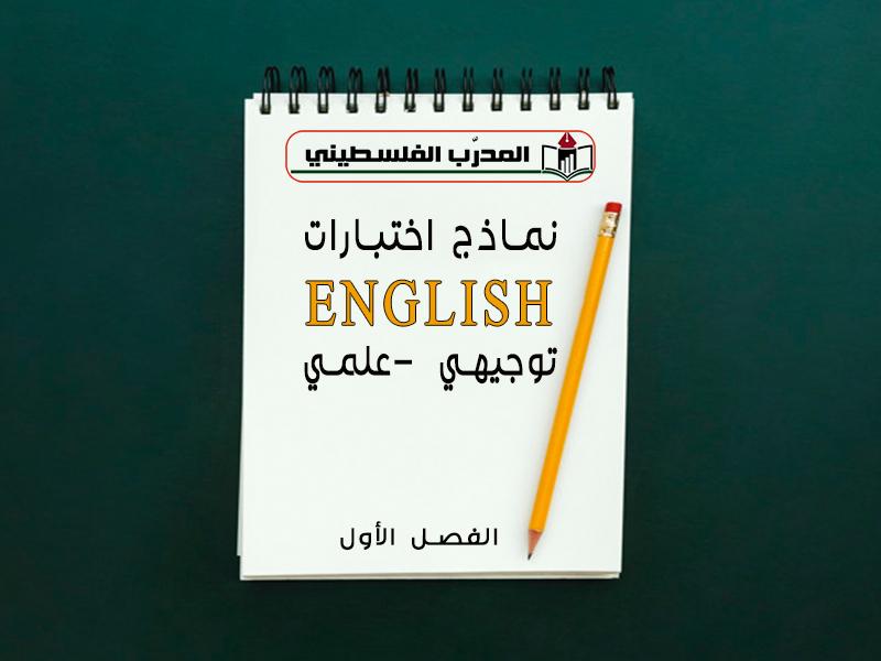 نماذج اختبارات في اللغة الإنجليزية للصف الثاني عشر العلمي الفصل الأول