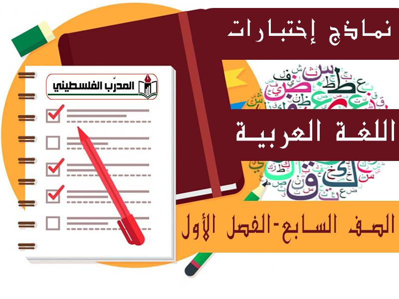 جميع الإختبارات في مادة اللغة العربية للصف السابع الفصل الأول