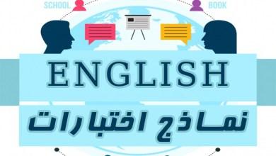 Photo of جميع الاختبارات في مادة اللغة الانجليزية للصف التاسع الفصل الدراسي الأول