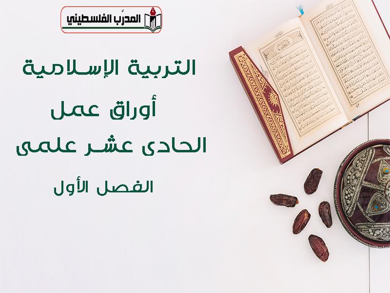 أوراق العمل في مادة التربية الإسلامية للصف الحادي عشر علمي الفصل الأول