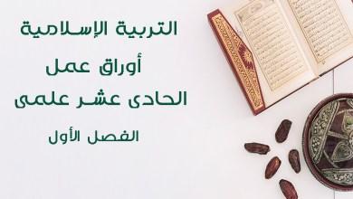 Photo of أوراق العمل في مادة التربية الإسلامية للصف الحادي عشر الفصل الأول