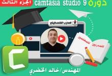 دورة عمل فيديوهات تعليمية برنامج كامتيجيا camtasia studio 9 الجزء الثالث