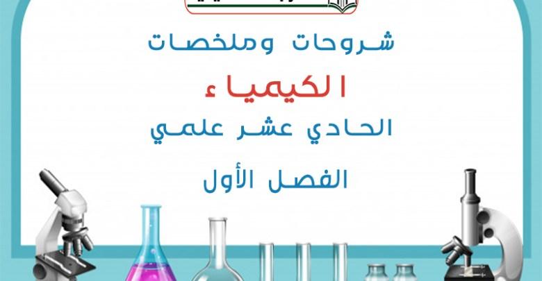 Photo of شروحات وملخصات في الكيمياء للصف الحادي عشر علمي الفصل الأول