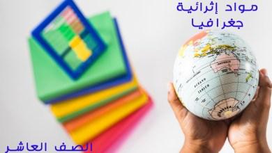 Photo of مواد إثرائية في الجغرافية للصف العاشر الفصل الأول