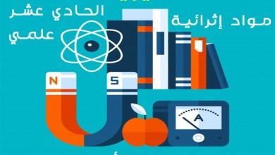 Photo of جميع المواد الإثرائية في مادة الفيزياء للصف الحادي عشر علمي الفصل الأول