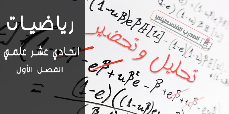 مواد التحضير والتحليل في مادة الرياضيات للصف الحادي عشر علمي الفصل الأول