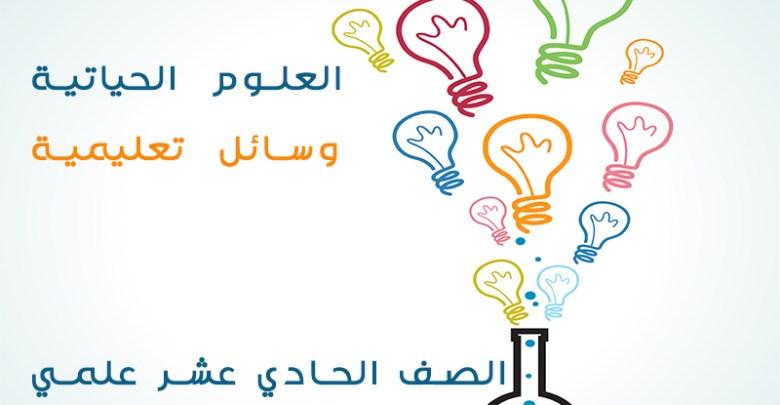 Photo of الوسائل التعليمية في مادة العلوم الحياتية للصف الحادي عشر علمي الفصل الأول