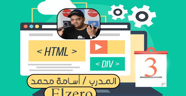 Photo of تعلم لغة HTML دورة كاملة الجزء الثالث من الصفر حتى الإحتراف