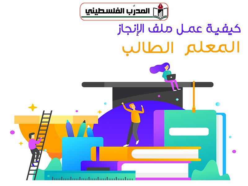 ملف الانجاز شرح بالتفصيل للمعلم والطالب المدرب الفلسطيني