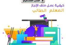 ملف الانجاز شرح بالتفصيل للمعلم والطالب