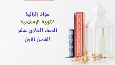 Photo of مواد إثرائية في التربية الإسلامية للصف الحادي عشر الفصل الأول جميع الفروع