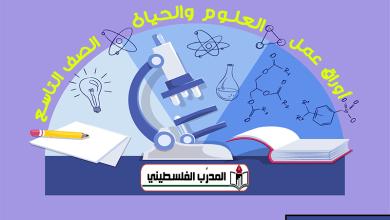 Photo of أوراق عمل في العلوم للصف التاسع الفصل الأول