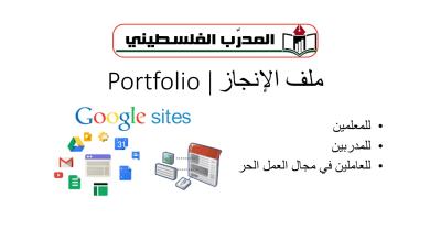 Photo of شرح عمل ملف الإنجاز للمعلمين على مواقع جوجل Google Sites المظهر الجديد فيديو