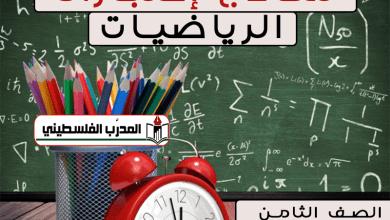 Photo of تجميع امتحانات الرياضيات للصف الثامن الفصل الثاني