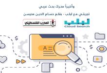 Photo of محرك بحث عربي أخيرا : المدرب الفلسطيني يعتمد محرك بحث لبلب
