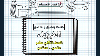 Photo of خطط وتحاضير وتحليل في الفيزياء الصف الثاني عشر – علمي – صناعي