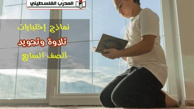 Photo of نماذج اختبارات في مادة التلاوة والتجويد – الصف السابع – الفصل الاول