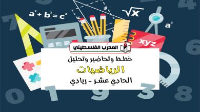 Photo of خطط وتحاضير وتحليل في مادة الرياضيات الصف الحادي عشر ريادي – الفصل الأول