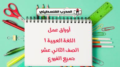 Photo of أوراق عمل في اللغة العربية 1 الصف الثاني عشر – جميع الفروع