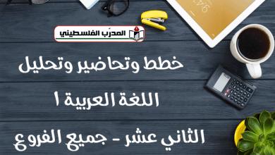 Photo of خطط وتحاضير وتحليل في اللغة العربية 1 الصف الثاني عشر – جميع الفروع