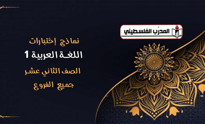Photo of نماذج اختبارات في اللغة العربية 1 الصف الثاني عشر – جميع الفروع