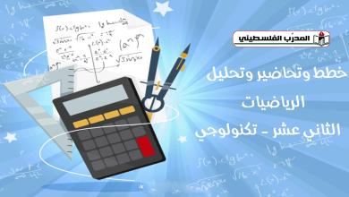 Photo of خطط وتحاضير وتحليل في مبحث الرياضيات – الصف الثاني عشر – تكنولوجي