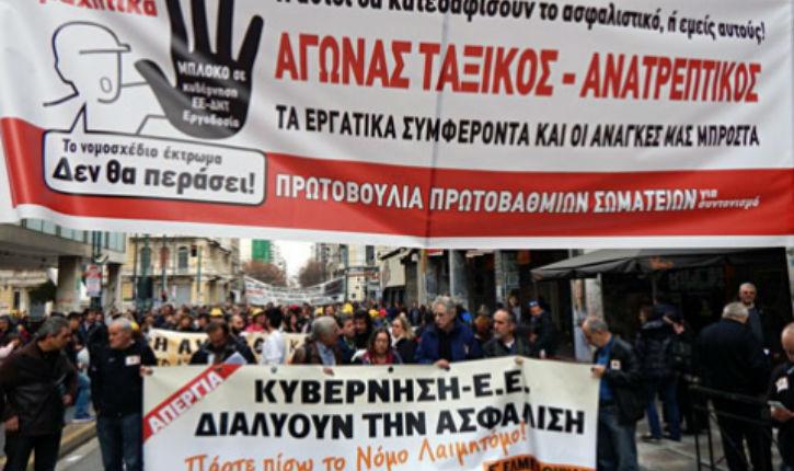 Πρωτοβουλία Πρωτοβάθμιων Σωματείων για Συντονισμό: Η πάλη συνεχίζεται, δεν τελείωσε!