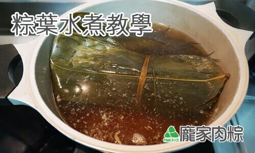 包粽子洗粽葉前置作業,粽葉水煮教學(肉粽知識推薦)