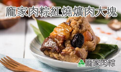 龐家肉粽好吃的祕訣!