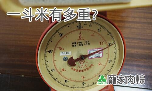 糯米一斗米到底有多重?(粽子知識推薦)