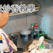 肉粽糯米又香又好吃的秘訣!糯米炒香教學!(龐家肉粽好吃的秘密)