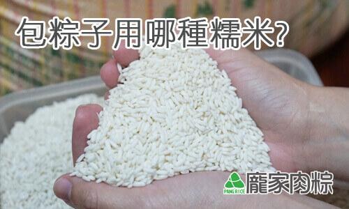 包粽子為什麼要用糯米?糯米的好處?