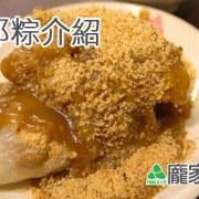 49-00南部粽介紹肉粽推薦