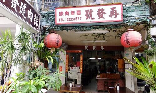 49-01南部粽子台南肉粽再發號肉粽