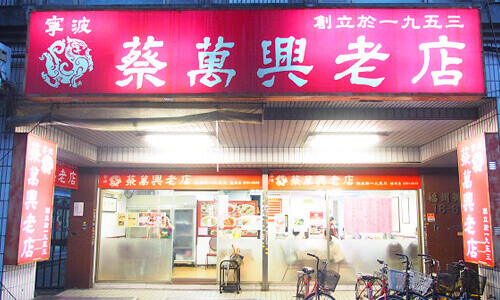 50-04北部粽子蔡萬興湖州肉粽
