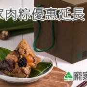 002-03龐家肉粽預購優惠延長